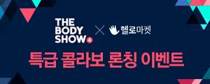[더 바디쇼4 X 헬로마켓] 특급 콜라보 론칭 이벤트