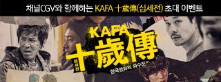채널CGV와 함께하는 KAFA 십세전 초대 이벤트