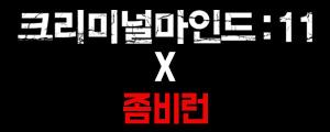 [크리미널 마인드11] 론칭 기념 이벤트