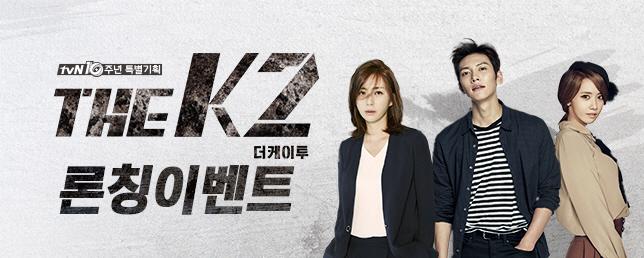 [THE K2] 론칭 이벤트