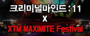 [크리미널 마인드11] 본방사수 이벤트