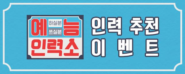 [예능인력소] 인력 추천 이벤트