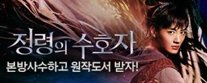 <정령의 수호자> 본방사수 이벤트