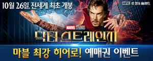 영화 <닥터 스트레인지> 예매권 이벤트