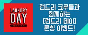 [런드리데이] 론칭 기념 이벤트
