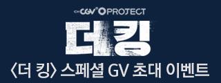 [더 킹] 스페셜 GV 초대 이벤트