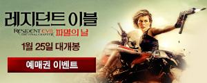 영화 <레지던트 이블> 예매권 이벤트