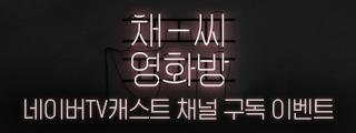 [채씨 영화방] 네이버TV캐스트 채널 구독 이벤트