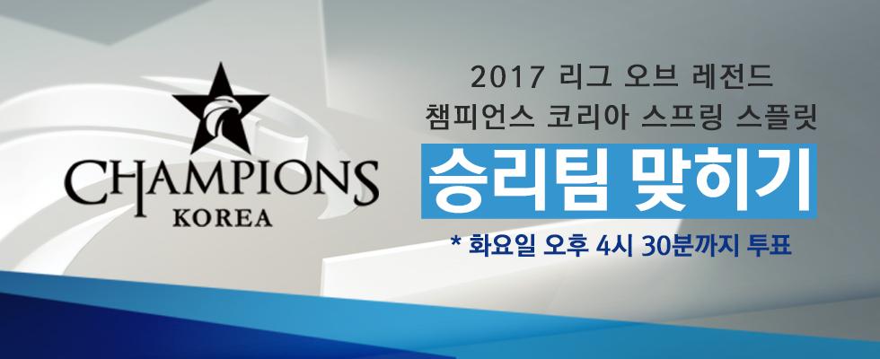 [OGN]2017 LCK 스프링 스플릿 승리팀 예측 투표
