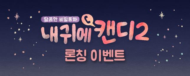 [내귀에캔디2] 론칭 이벤트