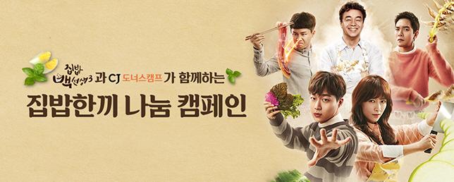 [집밥백선생3] 집밥한끼나눔 캠페인