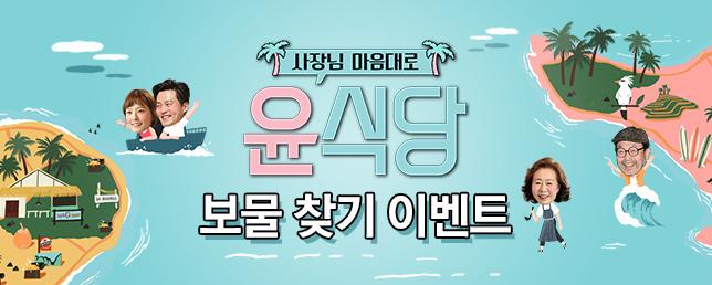 [윤식당] 보물찾기 이벤트