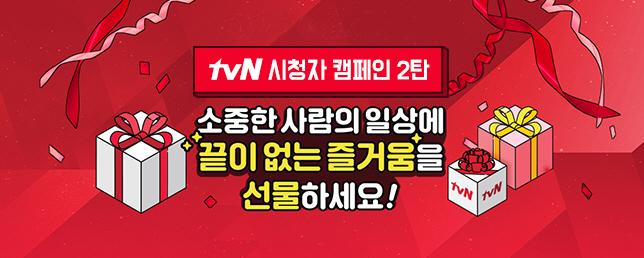[tvN 시청자 캠페인 2탄] 끝이 없는 즐거움을 선물하세요!