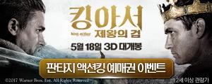 영화 <킹 아서: 제왕의 검> 예매권 이벤트