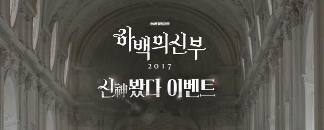 [하백의신부2017] 퀴즈 이벤트