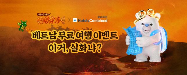 [신서유기4] 베트남 무료 여행 이벤트