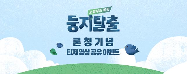 [둥지탈출] 티저 영상 공유 이벤트