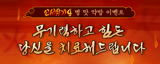 [신서유기4] 병맛약방 이벤트