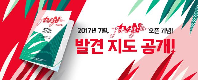 [7/18 tvN J'ungle 오픈 기념] 용산구 발견지도 이벤트
