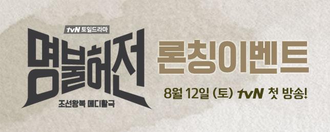 [명불허전] 론칭 이벤트