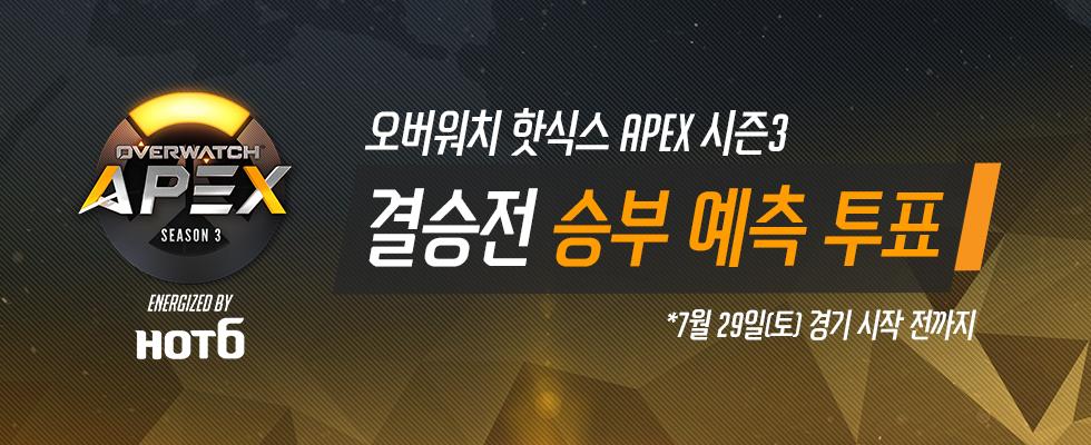 [OGN] 오버워치 핫식스 APEX 시즌3 결승 승부 예측 투표