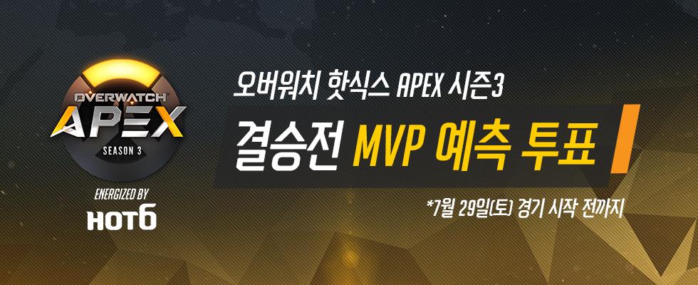 [OGN] 오버워치 핫식스 APEX 시즌3 결승 MVP 예측 투표