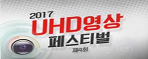 2017 UHD 영상 페스티벌