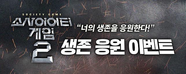 [소사이어티게임2] 생존 응원 이벤트 (9주차)