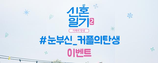 [신혼일기2] #눈부신_커플의탄생 이벤트