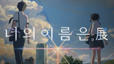 [CATCH ON x 너의 이름은] 9/16 (토) 밤 11시 첫방송 기념 이벤트