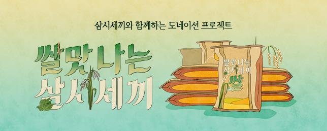 [삼시세끼 바다목장편] 쌀맛나는 삼시세끼 캠페인