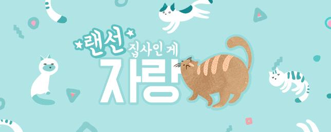 랜선 [집사인 게 자랑] ♥