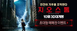 영화 <지오스톰> 예매권 이벤트