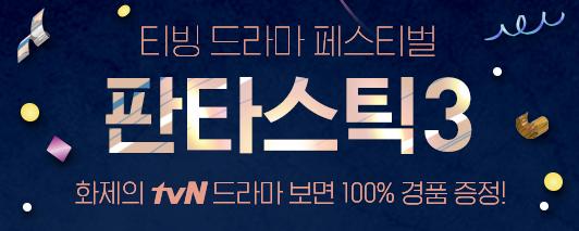 티빙 드라마 페스티벌 판타스틱3