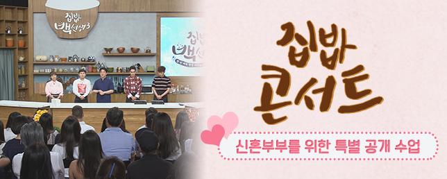[집밥백선생3] 신혼부부를 위한 집밥콘서트