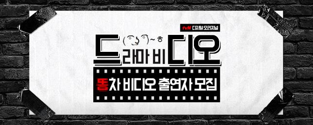 tvN 디지털 오리지널 [드.디오] 출연자 모집