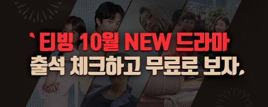 10월 NEW 드라마, TVING 출석 체크 이벤트