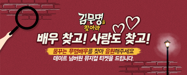 [김무명을 찾아라] 배우 찾고! x 사랑도 찾고!