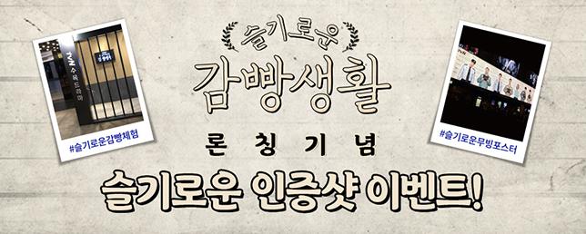 [슬기로운 감빵생활] 슬기로운 인증샷 이벤트