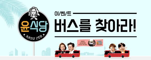 [윤식당] #윤식당버스 를 찾아라!