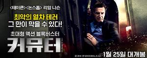 영화 <커뮤터> 예매권 이벤트
