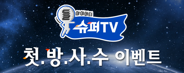 [슈퍼TV] 첫방사수 이벤트
