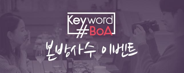 [키워드#보아] 본방사수 이벤트