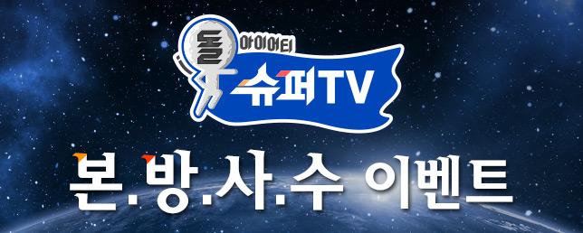 [슈퍼TV] 본방사수 이벤트