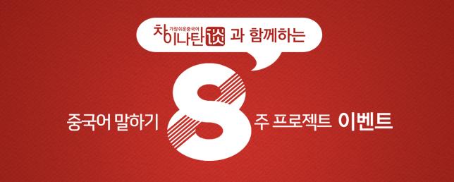 차이나탄과 함께하는 중국어 말하기 8주 프로젝트 이벤트