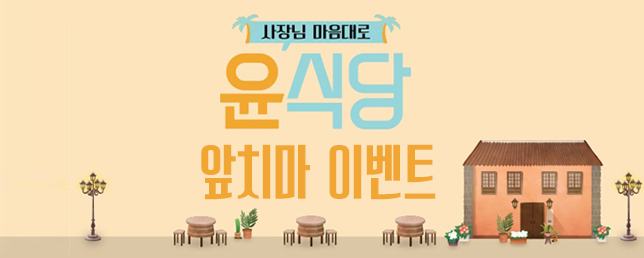 [윤식당] 앞치마 이벤트