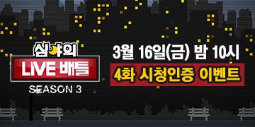 [심야의 라이브배틀] 4화 시청인증 이벤트