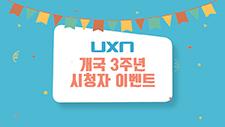 UXN 개국 3주년 시청자 이벤트
