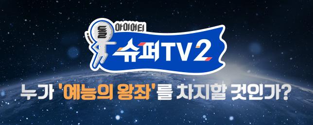 [슈퍼TV2] 결과 맞추기 이벤트