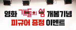 <개들의 섬> 개봉기념 캐치온 경품 이벤트